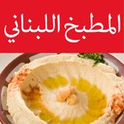 المطبخ اللبناني - 100 وصفة و وصفة