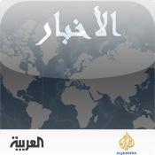 الاخبار بالعربية