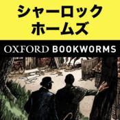 英語でS.ホームズ2「Sherlock Holmes and the Duke`s Son」iPad版:英語タウンのオックスフォード・ブックワームズ・スーパーリーダー THE OXFORD BOOKWORMS LIBRARY レベル1