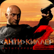Анти Killer 2 cookie killer