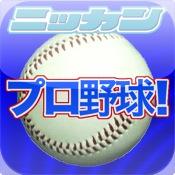 ニッカン プロ野球!
