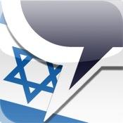 uTalk HD Hebrew