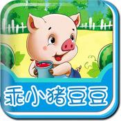 BabyBooks-乖小猪豆豆HD
