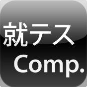 就テスComp. premium