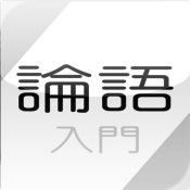 論語 入門〜孔子からの伝言〜