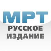MPT журнaл pyсскoe издaние mobile phone tool mpt