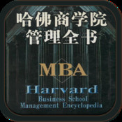 【哈佛】职业经理人教程全集