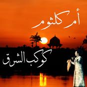 Oum Kalthoum part أم كلثوم الجزء 1