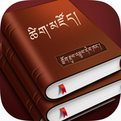 Tibetan Dictionary eBook II tibetan language
