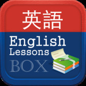 English Study Pro for Chinese Speakers (Lessons,Grammar Usage,Dictionary)-英语学习(基本课程,普通的对话)