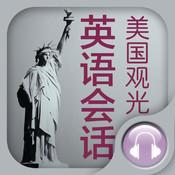 美国观光英语会话 出国旅游必备!(音频+字幕同步)