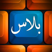 Arabic Keyboard Plus,كيبورد بلاس,تحريره,كيبرد بلاس,لوحة المفاتيح,ملونة,العربية,الخاصة,arabic,Plus