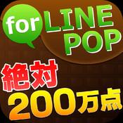 攻略!! for LINEPOP