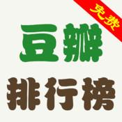 【免费】豆瓣图书排行榜 -海量精品书籍全收录