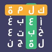 الكلمات الضائعة, Arabic Word Search & Word Learning Puzzle Game