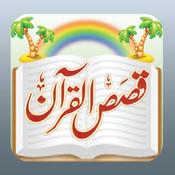 Stories of The Holy Quran in Urdu : قصص القرآن