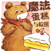 Magic story for children: A Story Between the Magic Cake and the Brown Bear