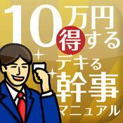 10万得する!デキる幹事マニュアル