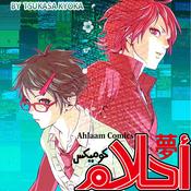 Ahlaam Games & Comics أحلام العاب وكوميكس ave comics