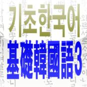 基础韩语3-免费版(语法+听力+阅读+写作)