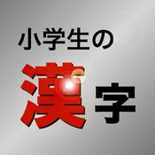 小学生の漢字 - その字は習った?