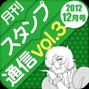 月刊スタンプ通信vol3 - 完全無料のキモカワスタンプ集
