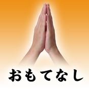 O-MO-TE-NA-SHI Message