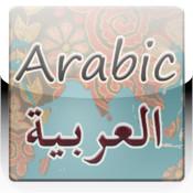 Arabic Script Tutorial