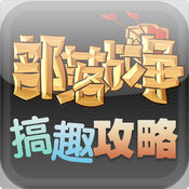 攻略 for Clash of Clans clash of clans