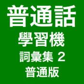 普通話學習機 -- 普通版 (詞彙集 2)