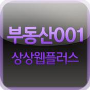 상상웹플러스 부동산001-앱