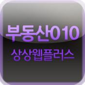 상상웹플러스 부동산010-앱