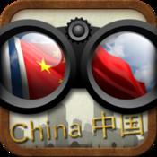 China+