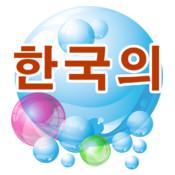 Korean Bubble Bath