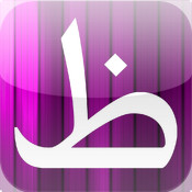 Arabic Speed Memory (Flash Cards)