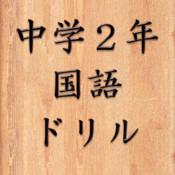 中2国語ドリル