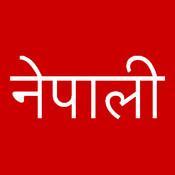 Nepali Keyboard for iOS nepali