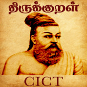 Thirukkural Arathuppal with 18 English Translations