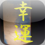 Lucky Chinese characters 01