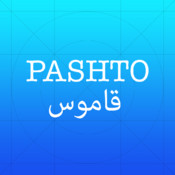 Pashto English Pashtu Dictionary & Translator Box