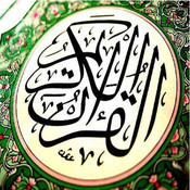 Juz 1 Al-Qur`an online