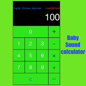 Baby Sound Calculator For Learning Math By Touching