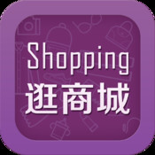 逛商城-taobao,凡客精选,聚美正品,返利,优选精品美衣,1号店专业折团800美拍神器,么么,逛吧