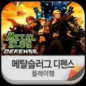 Metal Slug Defense 공략/리뷰/팁 플레이팸 metal slug database