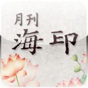 월간해인foriPad