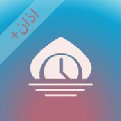 اذان+ Azan - مواقیت الصلاه و القبله-المنبه-عداد الصلاة و الاذکار - قرآن, athan