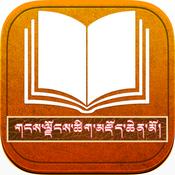 Gangjong Tsigzhod Chenmo eBook