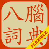 Eight Brains Chinese Dictionary brains trainer