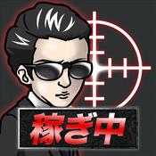 """""""ボーナスポイント""""一人占め!マネーハンター~稼ぎ中"""