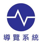2013台北國際電子產業科技展 導覽系統